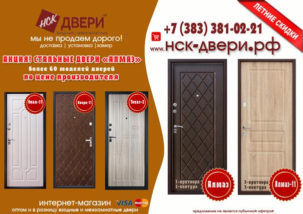 металлические двери москва опт